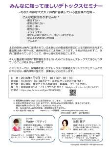 4.9セミナー(PDF)_01